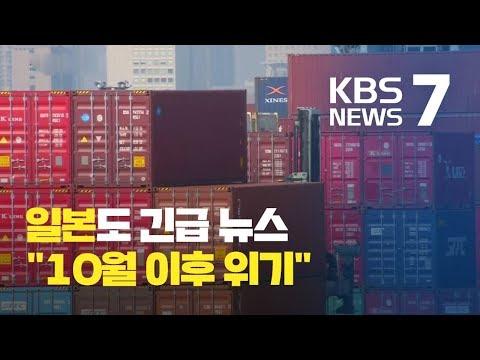 """日 """"한, 일본 화이트리스트서 제외 보복 나서""""…""""10월 이후 위기"""" / KBS뉴스(News)"""