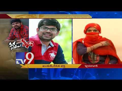 Gay husband case    Deepika Vs. Ankush - TV9 Exclusive