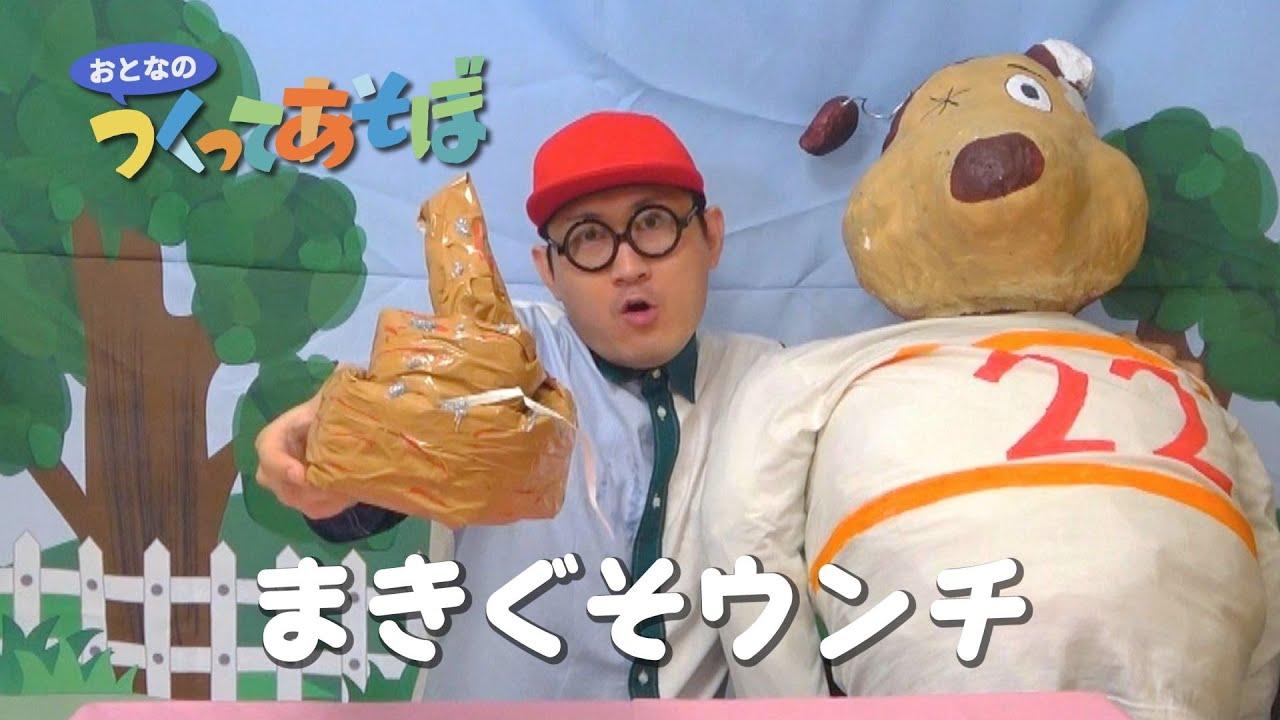 つくってあそぼ?~まきぐそウンチ~Makiguso poop