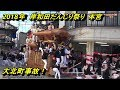 【事故】2018年 岸和田だんじり祭り 本宮 大北町S字ハプニング!