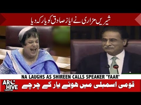 Shireen Mazari calls Speaker Ayaz Sadiq Yaar