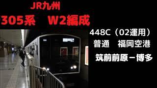 【走行音】 305系W2編成 448C 筑前前原ー博多