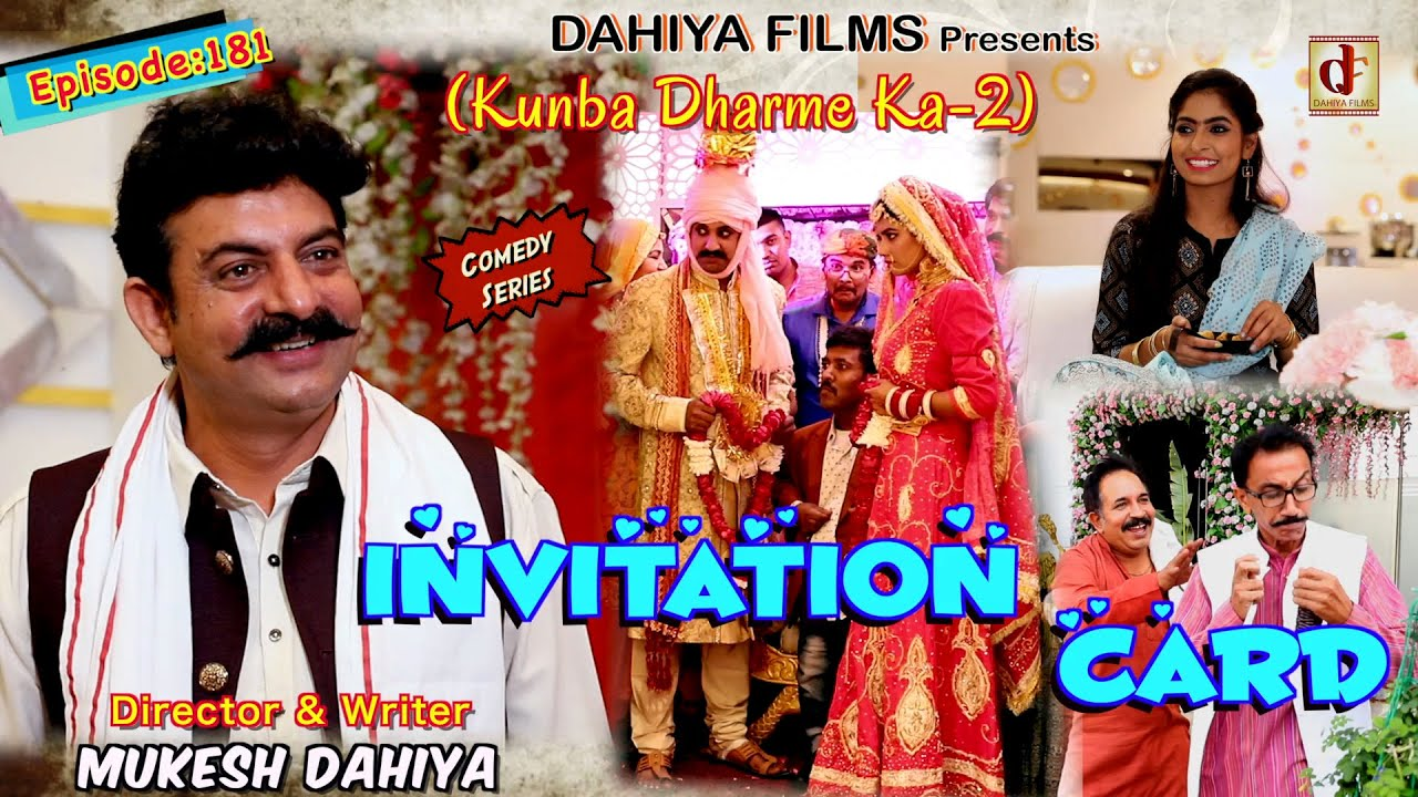 Episode: 181 Invitation Card | Mukesh Dahiya | Haryanvi Comedy Web Series | DAHIYA FILMS