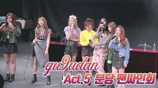 181124 Act 5 구구단 [gugudan] 분당 팬싸인회 셀카 이벤트