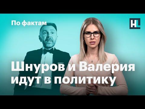 🔥 Шнуров вступил в «Партию Роста». Песков про жизнь на 12 тысяч. Сколько стоят перелеты министра