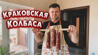 Приготовление краковской колбасы в домашних условиях