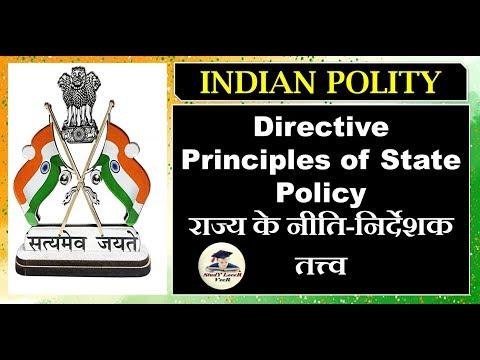L-27-राज्य के नीति-निर्देशक तत्त्व- DPSP- Indian Polity, Laxmikanth) By VeeR