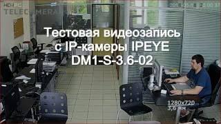 Тестовая видеозапись с IP-камеры IPEYE-DM1-S-3.6-02