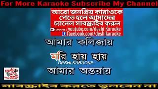 Amar Ontoray Amar Kolijay | Kaya | Bangla Karaoke | Deshi Karaoke