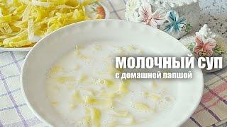 Молочный суп с лапшой — видео рецепт