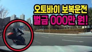 12173회. 경찰에선 오토바이 보복운전 아니라고 했는…
