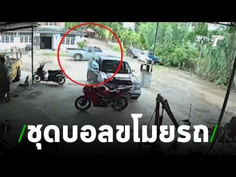 จอดกระบะหน้าบ้าน ถูกขโมยลอยนวล   10-07-62   ข่าวเที่ยงไทยรัฐ
