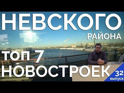 ТОП 7 Новостроек Невского района Санкт-Петербурга.  ЖК Комфорт класса. Новостройки СПб.