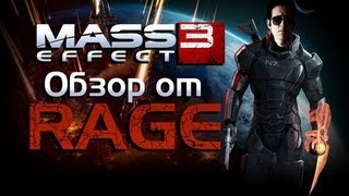 Mass Effect 3 - Обзор игры(Часть 1)(Сайт: www.ragereviews.ru ГРУППА ВКОНТАКТЕ: http://vk.com/ragereviews., 2012-03-10T14:40:59.000Z)