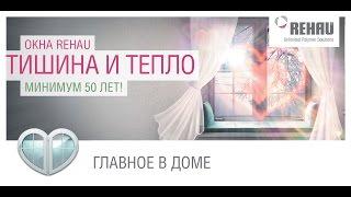 Пластиковые окна REHAU(, 2016-04-06T09:42:53.000Z)