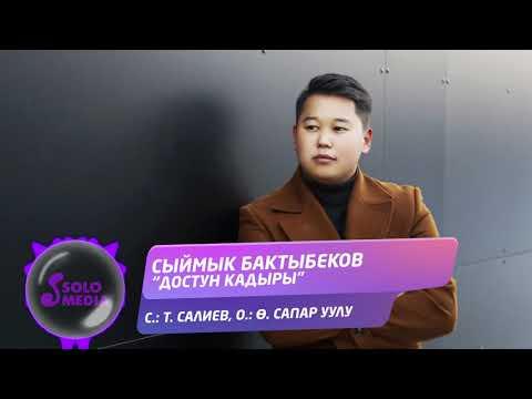 Сыймык Бактыбеков - Достун кадыры / Жаны ыр 2021