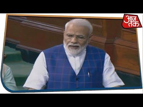 संसद में PM Modi का संबोधन, किया कांग्रेस पर हमला - 'आप इतने ऊंचे उठ चुके हैं कि ज़मीन भूल गए हैं'