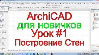 Урок 1. Архикад для начинающих. Инструмент стена. Уроки по ArchiCAD 19.