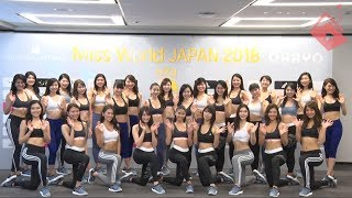 ミス・ワールド2018世界大会に出場する日本代表選考会のファイナリスト3...
