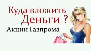 """Куда вложить деньги ? Разбираем акции Газпрома. Стоит ли покупать """"национальное достояние"""" !"""