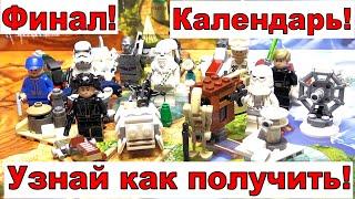 LEGO Star Wars 75146 календарь часть 3. Обзор Лего Звёздные войны 2016
