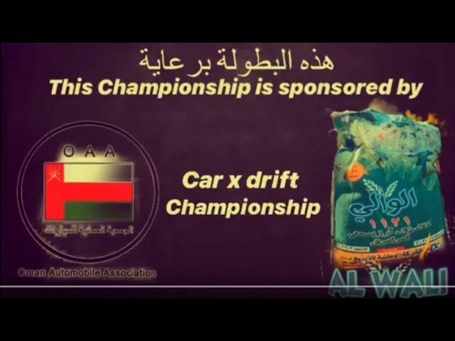 AL WALI BASMATI RICE | الوالي ارز بسمتي | Car X Drift Championship