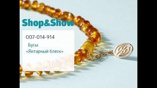 ЯНТАРНАЯ ВОЛНА Бусы «Янтарный блеск». «Shop and Show» (украшения)