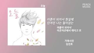 가족사진 - 김진호 / 가사(Lyrics)