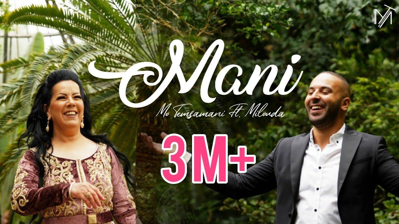 MO TEMSAMANI FT. MILOUDA - MANI 'ⵎⴰⵏⵉ' | مَانِي  (PROD. Mourad Majjoud)[Exclusive Music Vi