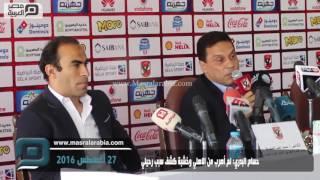 مصر العربية   حسام البدري: لم أهرب من الاهلي وخشبة كشف سبب رحيلي