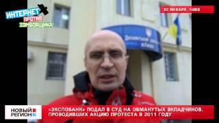 30.01.13 Експобанк подал в суд на обманутых вкладчиков