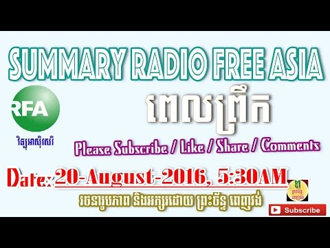 Radio Free Asia RFA: Summary The Main News, Morning News 20 August 2016 at 5:30AM   Khmer News Today