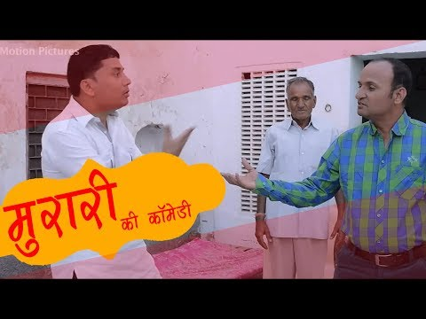 मुरारी लाल की  कॉमेडी || Murali Lal || Mero Badlo Rajasthani Movie
