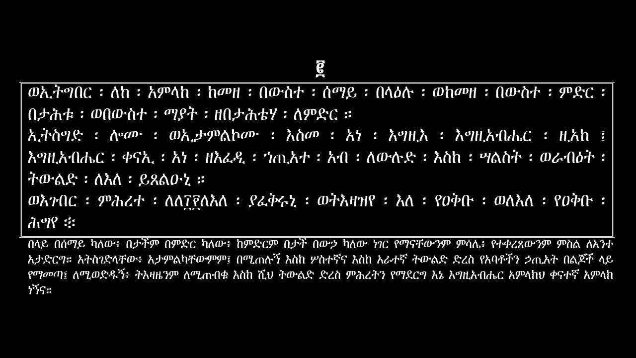 AMHARIC POWER GEEZ 2009 FREE DOWNLOAD