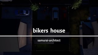 ガレージハウス ‐  バイク好きの為の家【samurai-architect 一級建築士事務所 / つくば市】