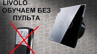 Обучаем выключатель Livolo без пульта(Обучаем сенсорный выключатель Livolo без пульта при помощи облака и Broadlink RM PRO. Купить сенсорный выключатель..., 2016-03-18T21:42:35.000Z)