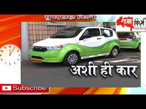 Electrical Car In Nagpur |  Electric Car | Ola Cabs | Automatic Car