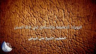 الروايات الضعيفة والتسامح في أدلة السنن   الشيخ علي البيابي