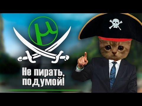 Пиратство, государство и игровая индустрия.