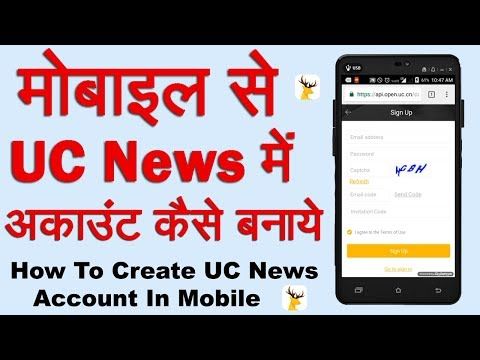 How To Create UC News Account In Android