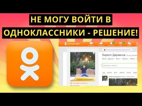 Не могу зайти в Одноклассники - Решение!