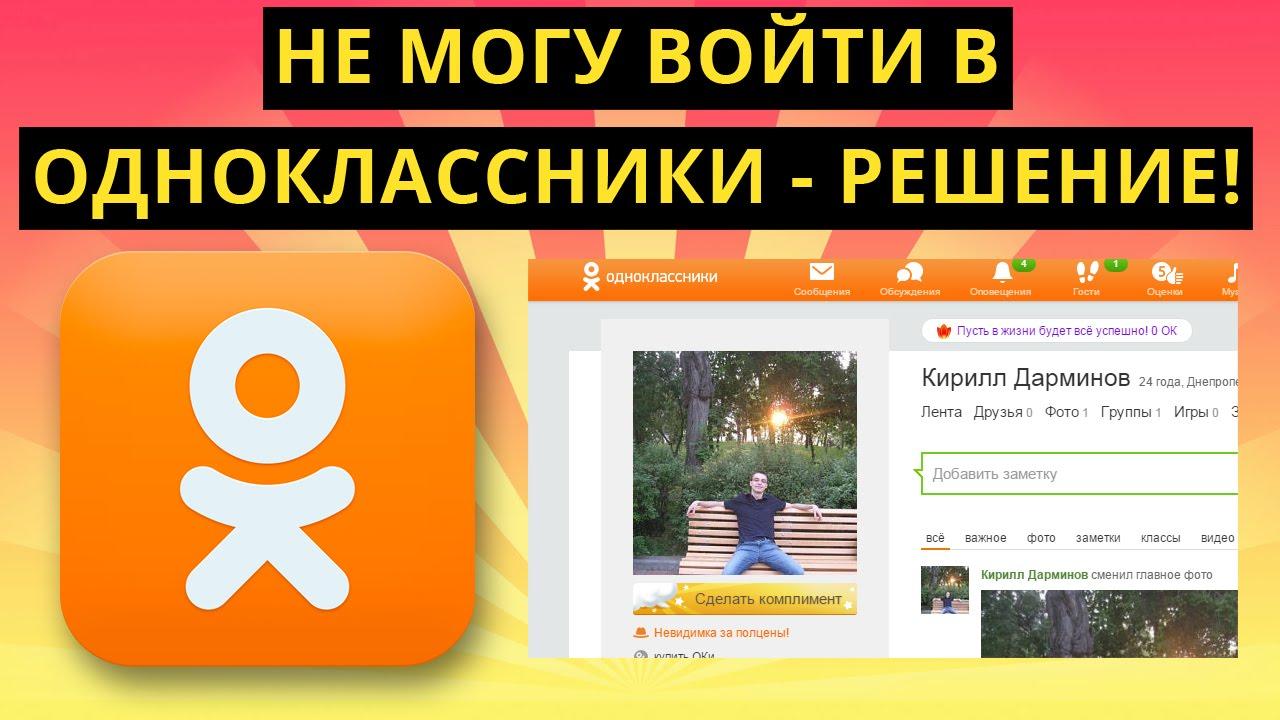 Не могу зайти в Одноклассники - Решение! - YouTube