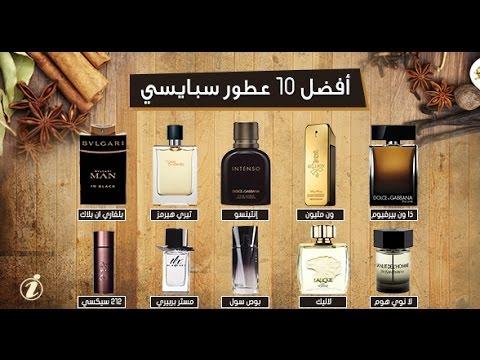 b990f5fe3 Top 10 spicy perfume for men افضل ١٠ عطور سبايسي للرجال - YouTube
