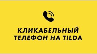 Как сделать телефон кликабельным на Tilda