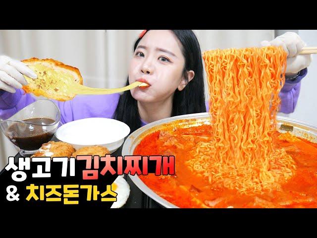 자취생 5분요리★ 제주생고기 김치찌개 와 치즈 돈까스 먹방 KOREAN HOME FOOD Kimchi , instant noodles ㅣ 나름이 MUKBANG