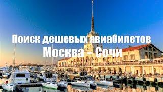 видео ДЕШЕВЫЕ авиабилеты в Сочи | Распродажа авиа билетов Москва - Сочи | Спецпредложения авиакомпаний