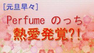 Perfumeののっちがお笑い芸人で元カリカのマンボウやしろと熱愛報道が出...