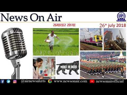 समाचार संध्या  26-07-2018