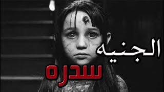 قصص جن : الجنيه سدره !!! (واقعيه)