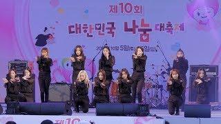 [20191005] 이달의 소녀(LOONA) : 고정 전체캠 - Full Cam (Hi High, Butterfly)@제10회 대한민국 나눔대축제